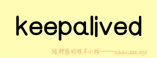 使用keepalived完成高可用架构的构建