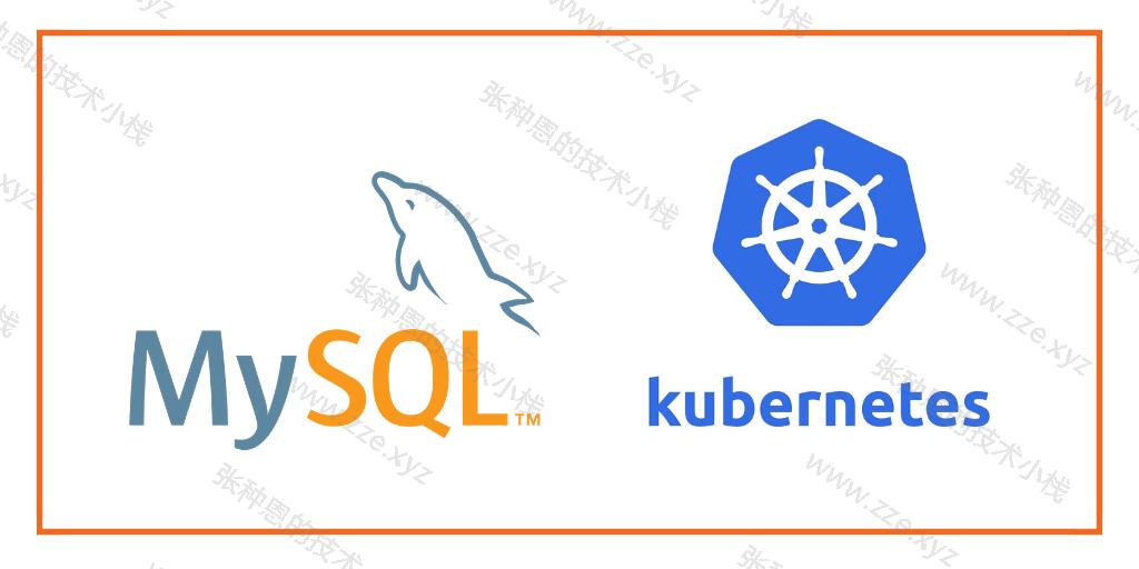 在Kubernetes中部署MySQL主从集群