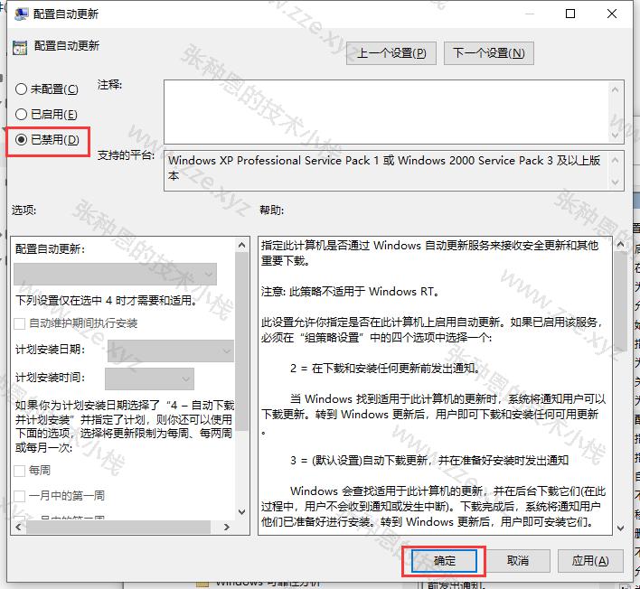 Windows 10 禁用自动更新
